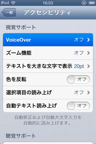画面「アクセシビリティでVoiceOverを選択」