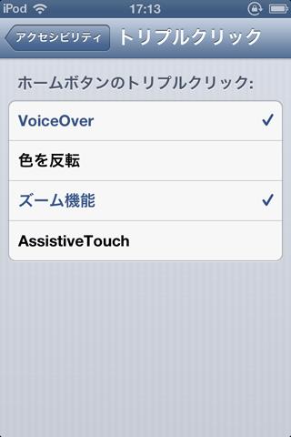 トリプルクリックの設定でVoiceOverを有効に