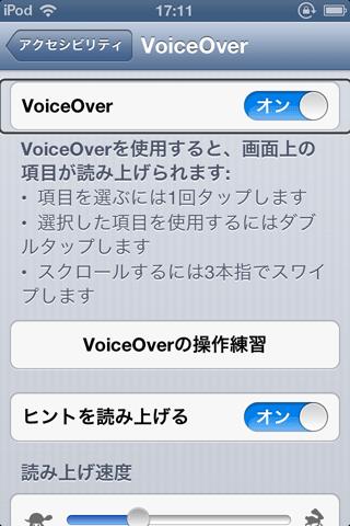 画面「VoiceOver」を選択した状態