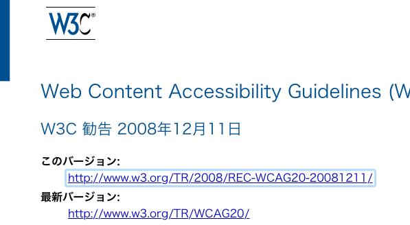 WCAGのスクリーンショット。URLがフォーカスインジケータに囲まれている